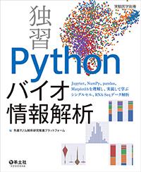 独習 Pythonバイオ情報解析